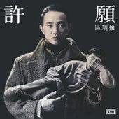 Xu Yuan by Albert Au