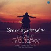 Pera Ap' Ta Matia Mou by Giannis Ploutarhos (Γιάννης Πλούταρχος)