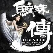 请让爱情相信你(电影《鲛珠传》主题曲) by 张靓颖