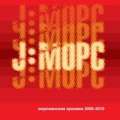 Морсианские хроники 2000-2010 by J:Морс