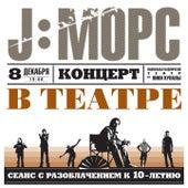 Концерт в театре (Live) by J:Морс