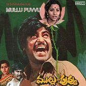 Mullu Puvvu (Original Motion Picture Soundtrack) by Various Artists