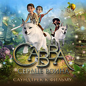 Савва. Сердце воина by Various Artists