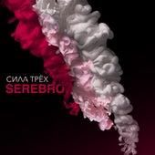 Сила трёх by Serebro