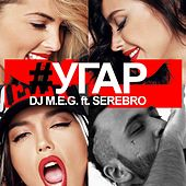 Угар (feat. Serebro) by DJ M.E.G.