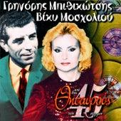 Apo Tous Thisavrous Ton 45 Strofon by Various Artists