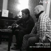 Ta Beta by Sokratis Malamas (Σωκράτης Μάλαμας)