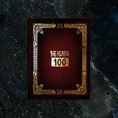 100 (Deluxe) von The Hunna