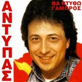 Tha Ditho Gabros by Antipas (Αντύπας)