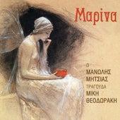 Marina by Various Artists
