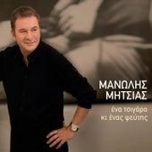 Ena Tsigaro Ki Enas Pseftis by Manolis Mitsias (Μανώλης Μητσιάς)