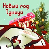 Новый год (Танцуй) by Various Artists