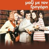 Mazi Me Ton Grigori by Grigoris Bithikotsis (Γρηγόρης Μπιθικώτσης)