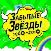 Забытые звёзды 1980-2010 by Various Artists