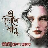 E Chokhe Jadu by Various Artists