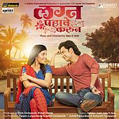 Lagna Pahave Karun (Original Motion Picture Soundtrack) by Various Artists