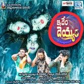 Idhem Dheyyam (Original Motion Picture Soundtrack) de Various Artists