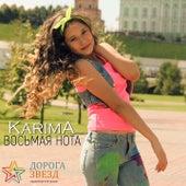 Восьмая нота de Karima