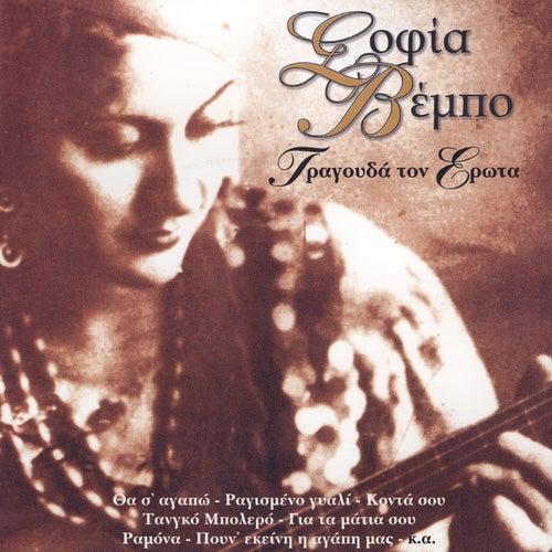 H Sofia Vembo Tragouda Ton Erota by Sofia Vembo (Σοφία Βέμπο)