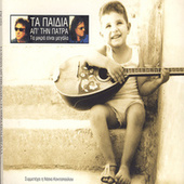 Ta Mikra Ine Megala by Various Artists
