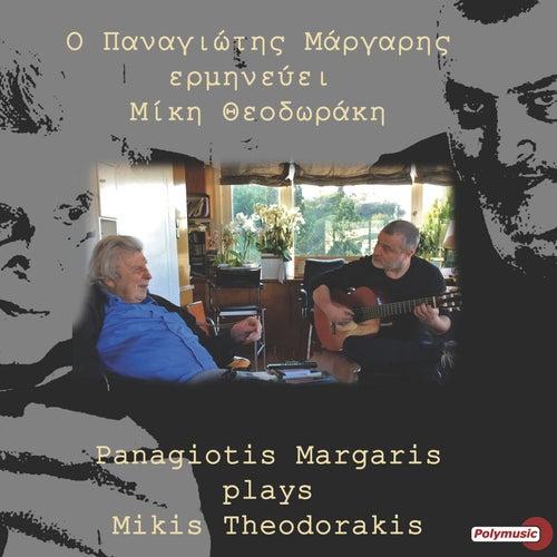 """Panagiotis Margaris (Παναγιώτης Μάργαρης): """"O Panagiotis Margaris Erminevei Miki Theodoraki"""""""