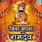 Bira Mhara Ramdev by Various Artists