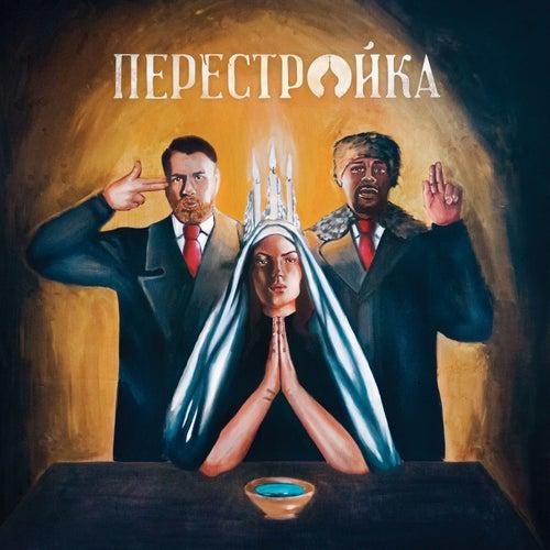 Perestroika by O.C.
