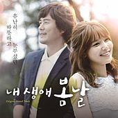 K-pop Drama My Spring Days (Original Korean TV Series Soundtrack Remastered) by Various Artists