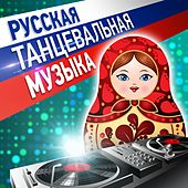 Русская танцевальная музыка (Лето 2017) by Various Artists
