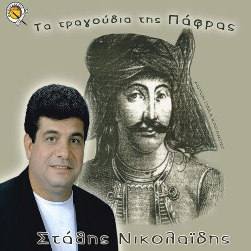 Stathis Nikolaidis: