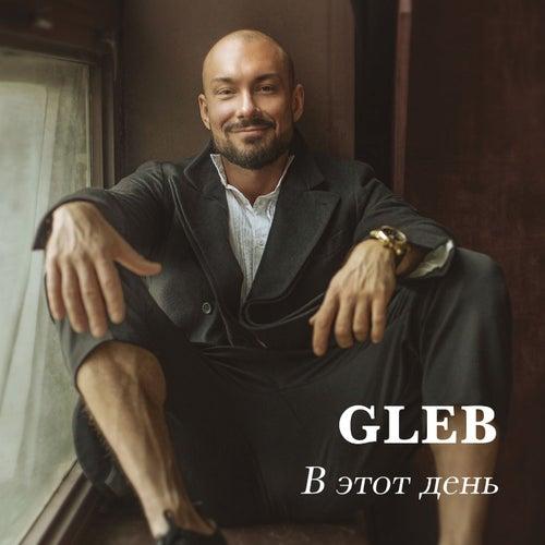 В этот день by Gleb