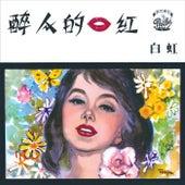 Zui Ren De Kou Hong by Bai Hong