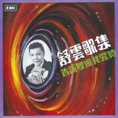 Shu Yun Ge Ji de Shu Yun