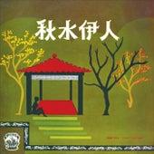 Qiu Shui Yi Ren by Gong Qiuxia