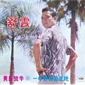 Huang Hun Fang Niu / Yi Pian Qing Qing De Cao Di von Shu Yun