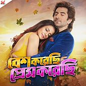 Besh Korechi Prem Korechi (Original Motion Picture Soundtrack) by Various Artists