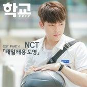 School 2017, Pt. 4 (Original Television Soundtrack) by NCT