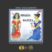 Midia / Fafsta de Various Artists