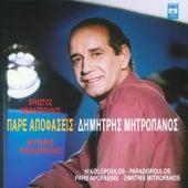 Pare Apofasis von Various Artists