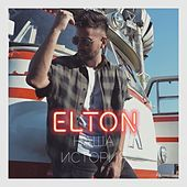 Наша история by Elton
