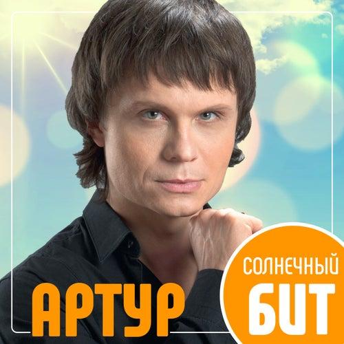 Солнечный бит by Артур
