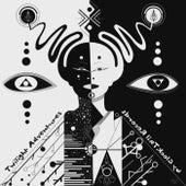 Twilight Adventures - EP de Various Artists