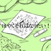 Hayaku Soreni Naritai! by Kinoshita