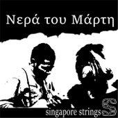 Nera Tou Marti by Singapore Strings