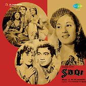 Saqi (Original Motion Picture Soundtrack) by Various Artists