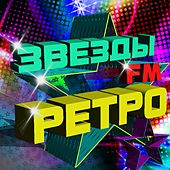 Звёзды Ретро ФМ by Various Artists