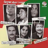 Bitrishna Jibone Amar by Various Artists