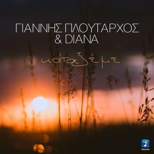 "Giannis Ploutarhos (Γιάννης Πλούταρχος): ""Kitaxe Me"""