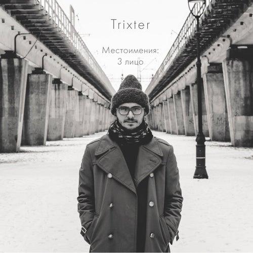 Местоимения: 3 лицо by Trixter