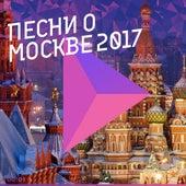 Песни о Москве 2017 by Various Artists
